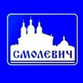 Рославльский акционерный коммерческий банк «Смолевич»