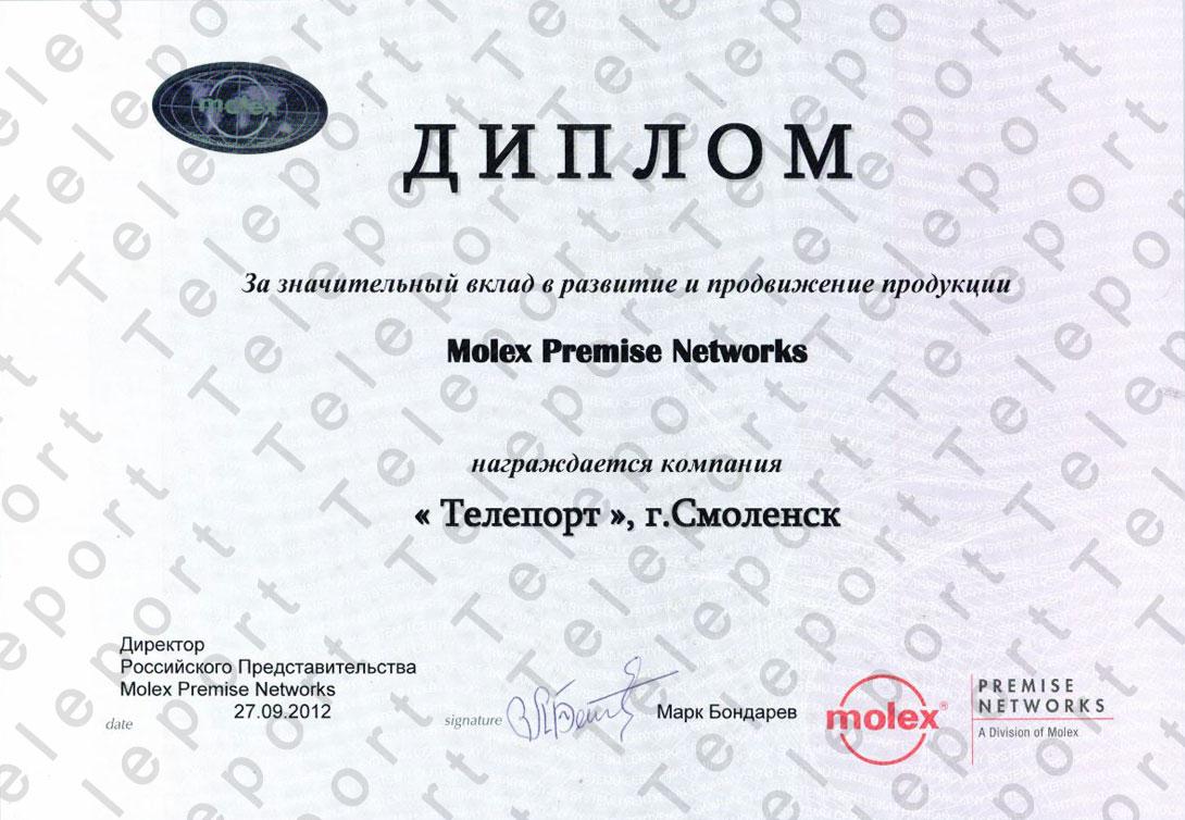Авторизации О компании Телепорт проектирование и  Диплом от компании molex