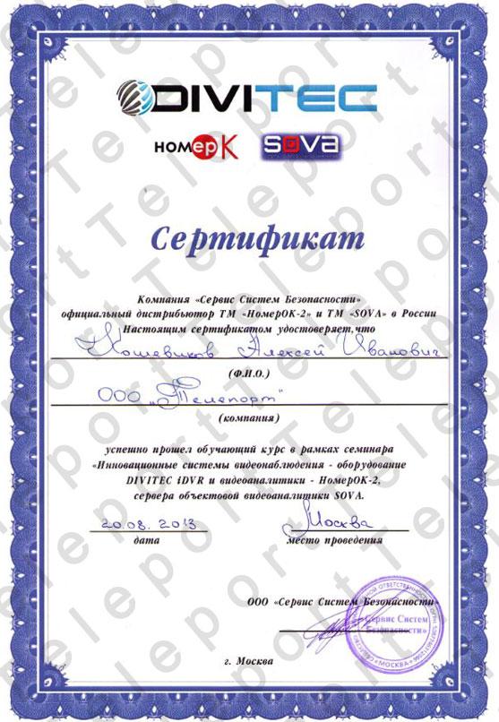 Сертификация видеонаблюдения сертификация на детскую одужду