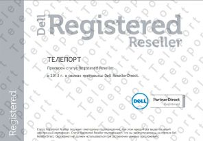Телепорт -  Registered Reseller компании Dell